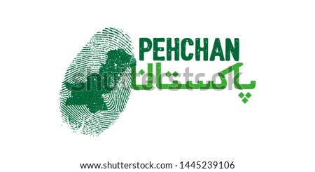 My Identity is Pakistan 14th August Celebrating Independence Day Logo  ストックフォト ©