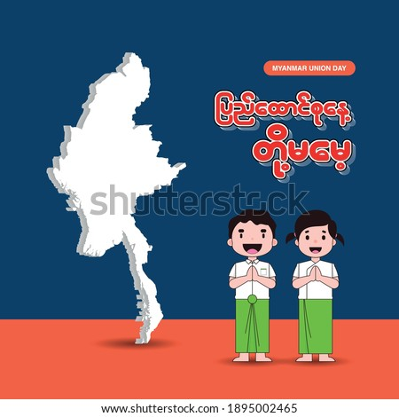 Myanmar Union Day or Union Day Concept Design Template with Myanmar Map and Students for Social Media, Banner, Poster Vector Illustration, Translation: 'We will not forget our Union Day' Сток-фото ©