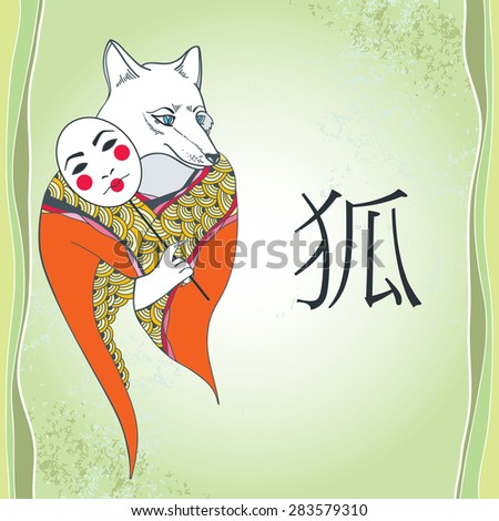 mythological kitsune legendary