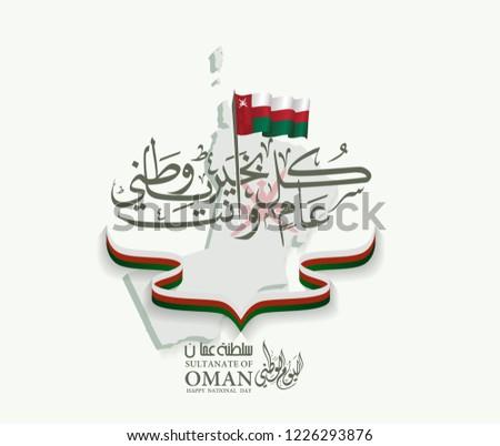 nahda day oman logo national oman vector
