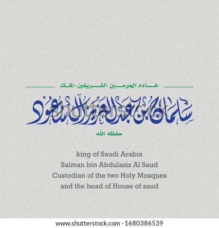 name of king salman bin