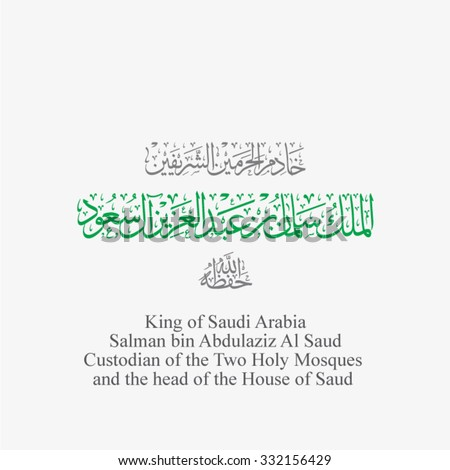 Name of king Salman bin Abdulaziz Al Saud the king of Saudi Arabia written in Arabic calligraphy it can be use for any size as vector