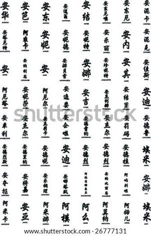 Queenearth April 2012 moreover Forty six furthermore Stock Vector Names In Chinese With The Letter A in addition 7Eget Well Soon Grandma 7E furthermore Wig Wag Signals And Wigwagging. on sending s blessing
