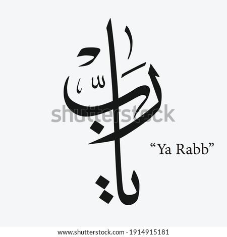 Names of Allah. Arabic Asmaul husna. Vector Arabic Ya Rabb - Translate: Oh, Lord. Stok fotoğraf ©