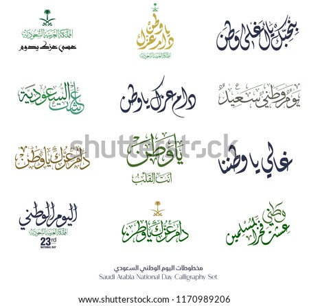 National Day Arabic Calligraphy Slogans for the Kingdom of Saudi Arabia Independence day 88th. Translated: Long live your glory. different styles multipurpose premium logos and slogans vector. - Shutterstock ID 1170989206