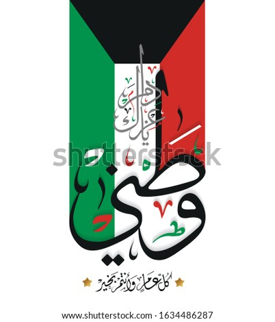 National Day of Kuwait Greetings. February 25th. (Translated Long last your glory). Kuwait Independence Day. vector 1