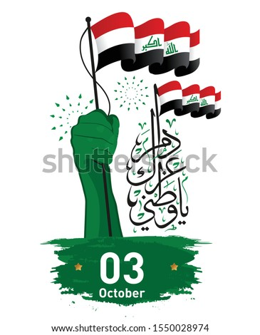 National Day of Republic of Iraq Greetings. October 3.(Translated Long last your glory). Republic of Iraq Independence Day. vector