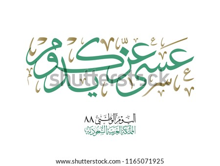 National Day of Saudi Arabia Greeting Card vector illustration. Translated: Long last your glory. KSA Independence Day.
