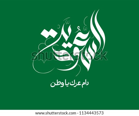 National day of Saudi Arabia Kingdom. Free hand calligraphy in Arabic type for KSA national day