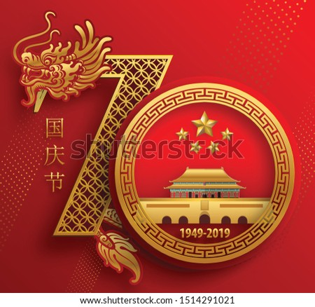 National Day of the People's Republic of China. ( Chinese Translation : National Day )