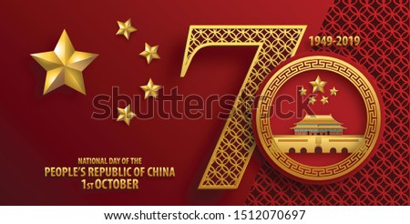 National Day of the People's Republic of China holiday background. China Independence Day.