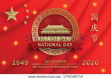 National Day of the People's Republic of China, 71st Anniversary, red and gold paper cut character and asian elements with craft style on background (Translation : China Independence Day)