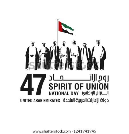 National Day of United Arab Emirates. Arabic Text Translation: Spirit of Union. Vector Illustration. Eps 10.