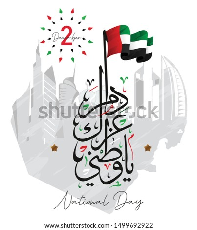 National Day of United Arab Emirates Greetings. December 2nd. 48. (Translated Long last your glory). United Arab Emirates Independence Day. vector