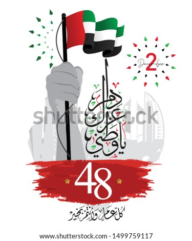 National Day of United Arab Emirates Greetings. December 2nd. 48. (Translated Long last your glory). United Arab Emirates Independence Day. vector 3