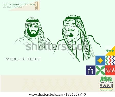 national day 89  saudi arabia