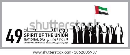 NATIONAL DAY UAE - 2020, 49TH UAE NATIONAL DAY LOGO OR EMBLEM VECTOR ILLUSTRATION, CONTENT : SPIRIT OF THE UNION - UNITED ARAB EMIRATES
