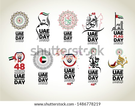 National Day written in arabic calligraphy package vector best use for UAE  National day of UAE and Flag day