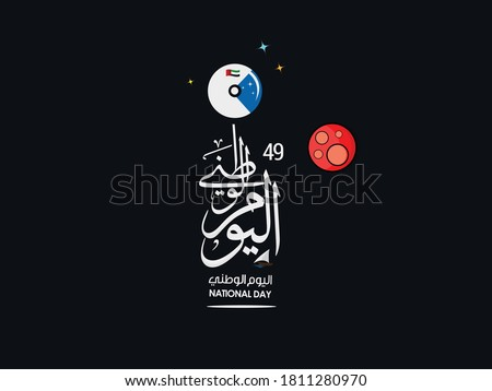 National Day written in Arabic calligraphy vector best use for UAE National day of UAE and Flag day. Arabic Translation: UAE national day