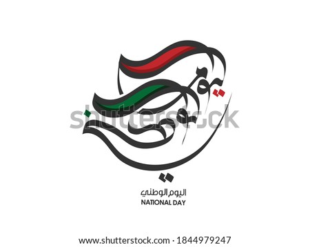 National Day written in Arabic calligraphy vector best use for UAE National day of UAE and Flag day of UAE