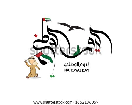 """National Day written in Arabic calligraphy vector best use for UAE National day of UAE and Flag day. Translation: """"UAE Nation Day"""""""
