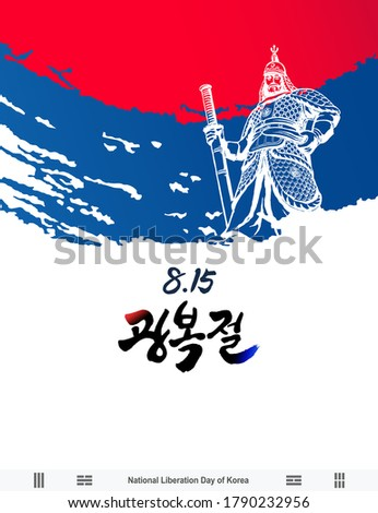 national liberation day of