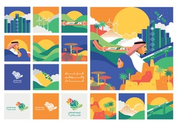 National Saudi day 91 illustration with Arabic text (It's our home) and (Saudi national day 91)  beautiful modern flat illustration, colorful and simple with the logo.