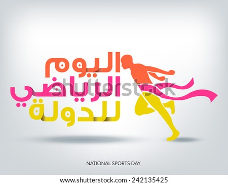 National Sports Day in Arabic text & Winner man Vector