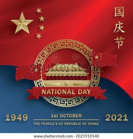 Nationat Day of the Poeple's Republic of China for 2021, 72th Anniversary, red and gold paper cut character and asian elements with craft style on background (Translation : China Independence Day)