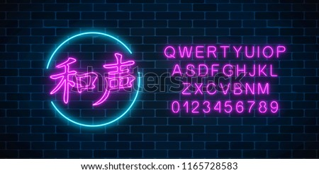 Neon sign of chinese hieroglyph means harmony in circle frame with english alphabet on dark brick wall background. Wish for harmony in neon style by east writing. Vector illustration.