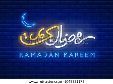 Neon sign Ramadan Kareem with lettering and crescent moon against a brick wall background. Arabic inscription means ''Ramadan Kareem''. Vector illustration.