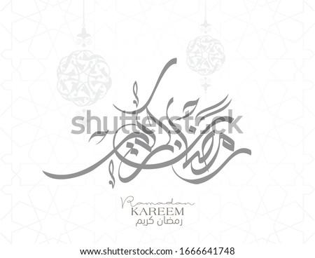 New arabic calligraphy logo for Ramadan Celebration, Translated: blessed ramadan. Ramadhan kareem greeting card vector logo background for islamic month of feasting.