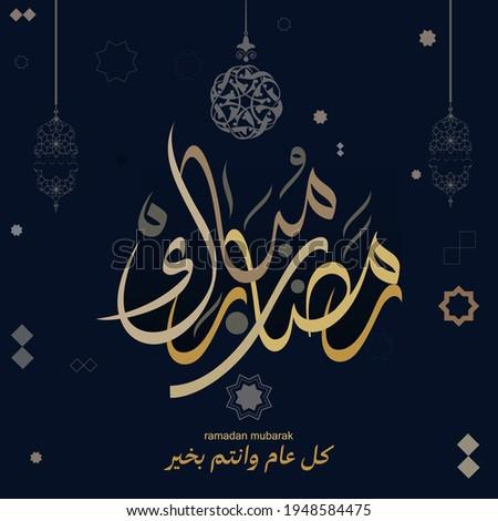 New Arabic calligraphy logo for Ramadan Celebration Translated: blessed Ramadan. Ramadhan Mubarak greeting card vector logo background for Islamic month of fasting. Premium, creative and formal vector