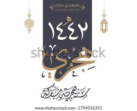 New Hijri Islamic year 1442 in Arabic typography islamic, translate( happy new Hijra year 1442). Eps 10