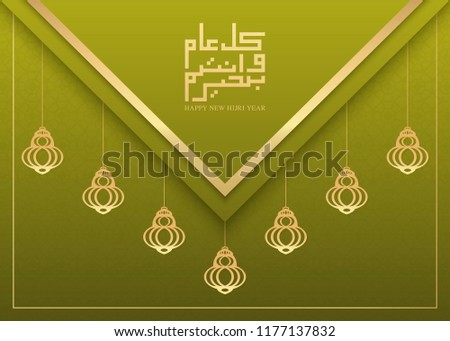 new hijri year greeting green islamic background with golden calligraphy and arabic lamp islamic new