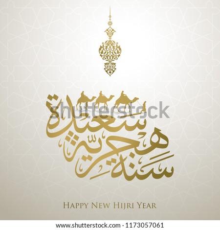 New Hijri Year islamic greeting arabic calligraphy with arabian migrate on camel illustration - Shutterstock ID 1173057061
