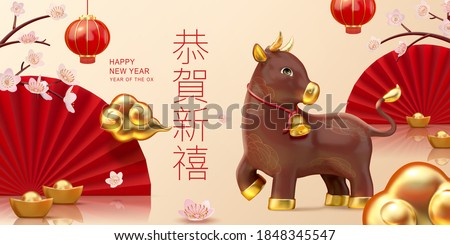 New Year ad design with an 3d illustration ox in brown and gold color, with hanging lanterns, paper fans, ingots and clouds elements. Chinese translation: Best wishes for the year to come