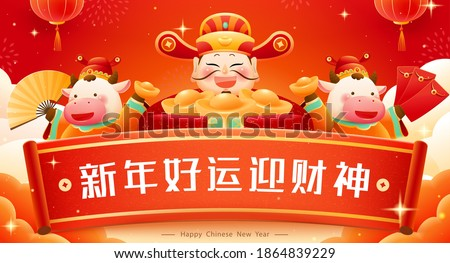 New year caishen and lovely cows holding gold ingot and red envelope banner, Chinese text translation: Good luck in new year and welcoming the god of wealth