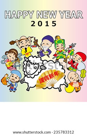 new year card sheep and seven deities of good fortune