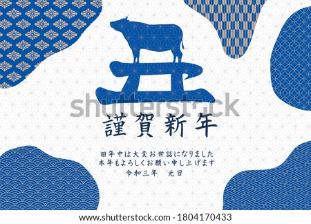 """New Year card template. Cow and Japanese patterns. """"Japanese:Happy New Year./thank you for your kindness last year. I look forward to working with you this year too."""""""