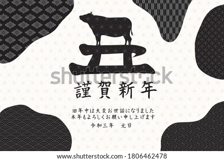 "New Year card template. Cow and Japanese patterns. ""Japanese:Happy New Year./thank you for your kindness last year. I look forward to working with you this year too."""