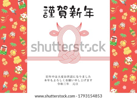 "New Year card template. Mizuhiki and  Japanese items. ""Japanese:Happy New Year./thank you for your kindness last year. We look forward to working with you this year as well. Three years"""