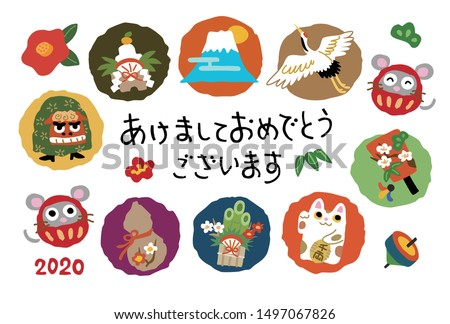 """New year card with good luck items and tumbling mouse doll for year 2020 / translation of Japanese """"Happy New Year"""""""