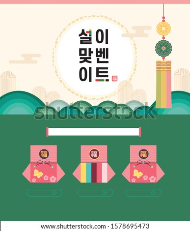New Year Coupon Discount Event Page with Korean Traditional Pattern Decoration and Lucky Bag Motif (Translation : New Year Event)