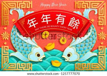 New Year design with May there be bounty every year words written in Chinese on red scroll, fish and wavy paper art background