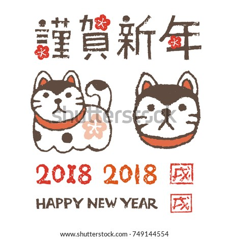 new year elements for year of