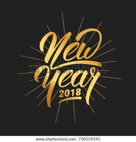 new year. happy new year 2018...