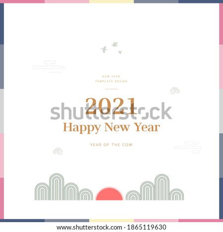 New Year illustration. New Year's Day greeting.