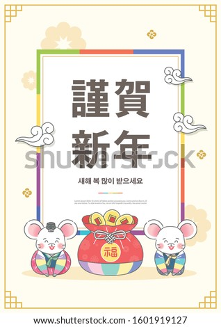 "New Year illustration /  New Year's Day greeting / Happy New Year / Korean Translation: ""Wishing you a Happy New Year!"""