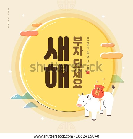 "New Year illustration. New Year's Day greeting. Korean Translation : ""Be rich in new year"""